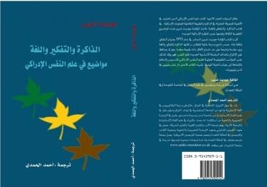 Bookcover Memory